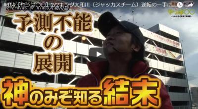 #014【やっぱ◯◯】2/2キング大和川(ジャッカスチーム)逆転の一手に出たいと思います