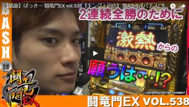 【凱旋】ばっきー 闘竜門EX vol.538