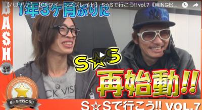 【ハナハナ】【CRクイーンズブレイド】 S☆Sで行こう!! vol.7