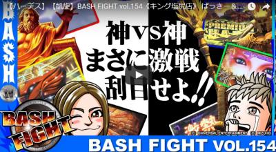 【ハーデス】【凱旋】BASH FIGHT vol.154
