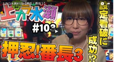 上カラ水瀬#103【押忍!番長3】