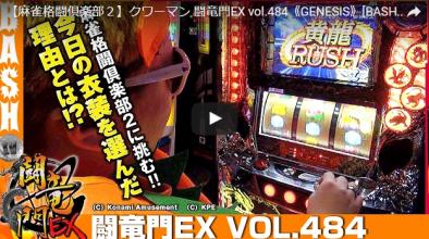 【麻雀格闘倶楽部2】クワーマン 闘竜門EX vol.484