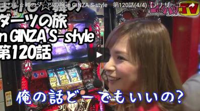 まりも☆舞のダーツの旅 in GINZA S-style 第120話