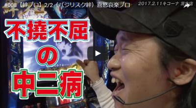 #008【絆プロ】2/2(バジリスク絆)喜怒哀楽プロ