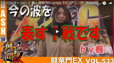 【ソウルキャリバー】楓☆ 闘竜門EX vol.533