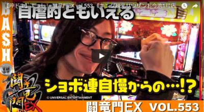 【沖ドキ】よっしー 闘竜門EX vol.553