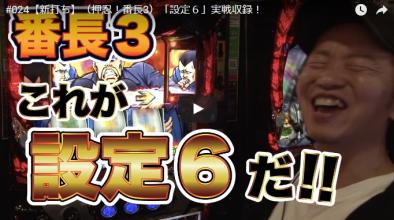 #024【新打ち】(押忍!番長3)「設定6」実戦収録!