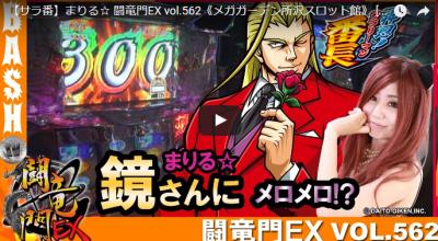 【サラ番】まりる☆ 闘竜門EX vol.562