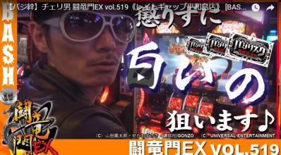 【バジ絆】チェリ男 闘竜門EX vol.519