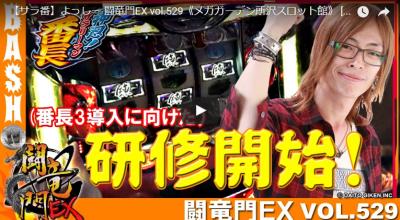 【サラ番】よっしー 闘竜門EX vol.529