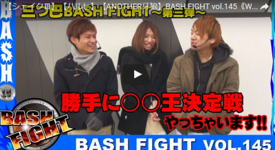 【シェイクⅢ】【ハルヒ】【ANOTHER牙狼】BASH FIGHT vol.145