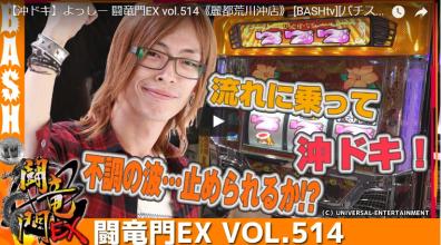 【沖ドキ】よっしー 闘竜門EX vol.514