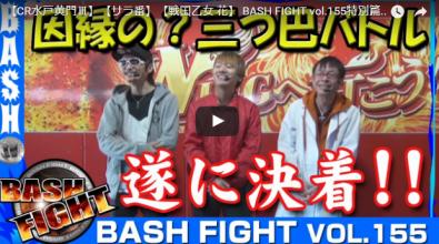 【CR水戸黄門Ⅲ】【サラ番】【戦国乙女 花】 BASH FIGHT vol.155特別篇