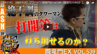 【沖ドキ】【銭形平次】クワーマン 闘竜門EX vol.539