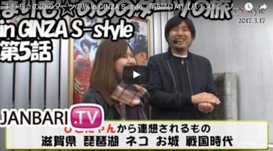 まりも☆のののダーツの旅 in GINZA S-style 第5話