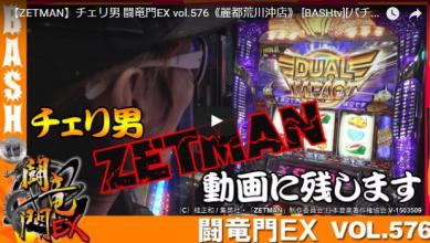 【ZETMAN】チェリ男 闘竜門EX vol.576