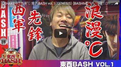 【SHAKEⅢ】浪漫℃ 東西BASH vol.1