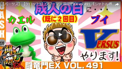 【バーサス】【ケロット3】クワーマン 闘竜門EX vol.491