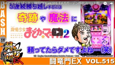 【まどマギ2】ばっきー 闘竜門EX vol.515