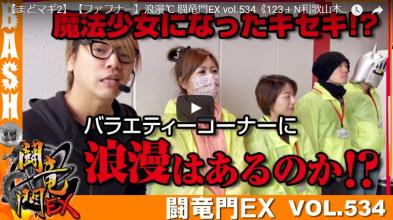 【まどマギ2】【ファフナー】浪漫℃ 闘竜門EX vol.534