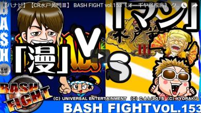 【ハナビ】【CR水戸黄門Ⅲ】 BASH FIGHT vol.153