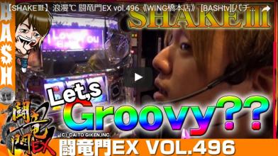 【SHAKEⅢ】浪漫℃ 闘竜門EX vol.496