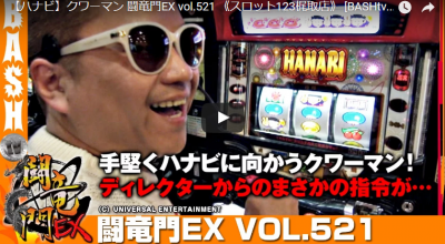 【ハナビ】クワーマン 闘竜門EX vol.521
