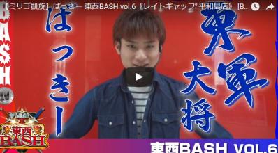 【ミリゴ凱旋】ばっきー 東西BASH vol.6