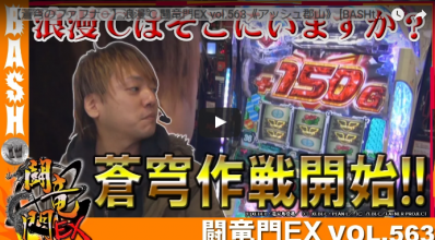 【蒼穹のファフナー】浪漫℃ 闘竜門EX vol.563