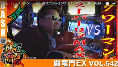 【スーパーリノ】クワーマン 闘竜門EX vol.542