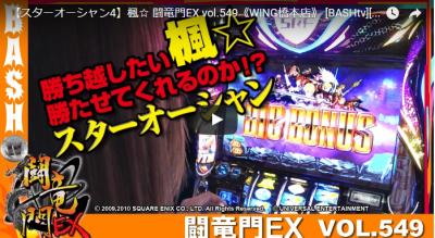 【スターオーシャン4】楓☆ 闘竜門EX vol.549