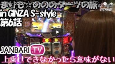 まりも☆のののダーツの旅 in GINZA S-style 第6話