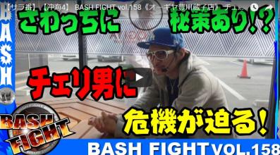 【サラ番】【沖海4】 BASH FIGHT vol.158