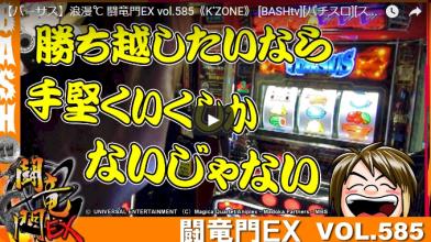 【バーサス】浪漫℃ 闘竜門EX vol.585