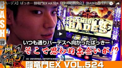 【ハーデス】ばっきー 闘竜門EX vol.524