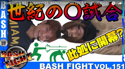 【GI優駿倶楽部】【CR GANTZ】 BASH FIGHT vol.151