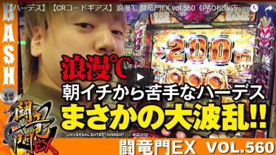 【ハーデス】【CRコードギアス】浪漫℃ 闘竜門EX vol.560
