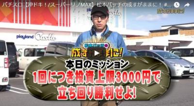 【沖ドキ!/スーパーリノMAX】松本バッチの成すがままに! #63