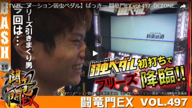 【TVアニメーション弱虫ペダル】ばっきー 闘竜門EX vol.497