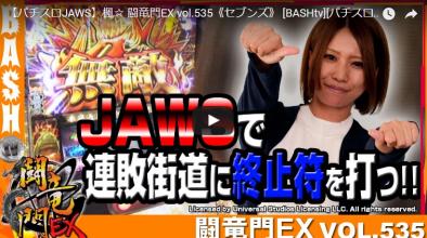 【パチスロJAWS】楓☆ 闘竜門EX vol.535