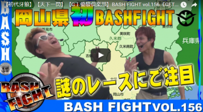 【初代牙狼】【天下一閃】【GⅠ優駿倶楽部】BASH FIGHT vol.156
