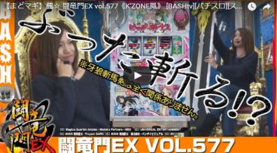 【まどマギ】楓☆ 闘竜門EX vol.577