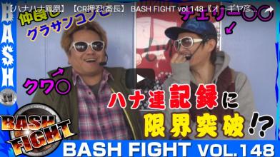 【ハナハナ鳳凰】【CR押忍!番長】 BASH FIGHT vol.148