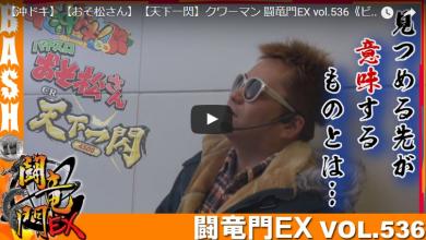 【沖ドキ】【おそ松さん】【天下一閃】クワーマン 闘竜門EX vol.536