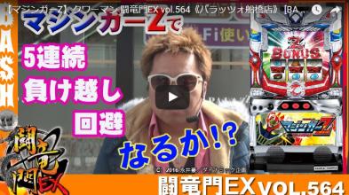 【マジンガーZ】クワーマン 闘竜門EX vol.564
