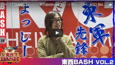 【沖ドキ】【GANTZ】よっしー 東西BASH vol.2