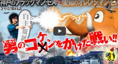 【神戸のブラックマンモスVS愛知のオレンジマンモス】 寺井一択の寺やる!第84話