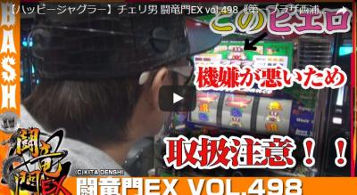 【ハッピージャグラー】チェリ男 闘竜門EX vol.498