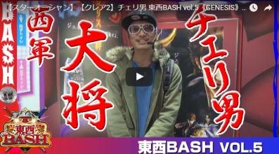 【スターオーシャン】【クレア2】チェリ男 東西BASH vol.5