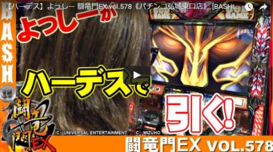 【ハーデス】よっしー 闘竜門EX vol.578